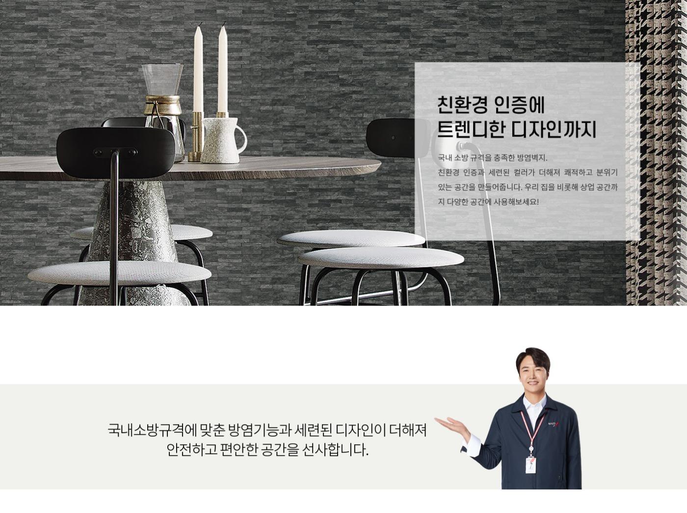 브랜드_방염벽지.jpg