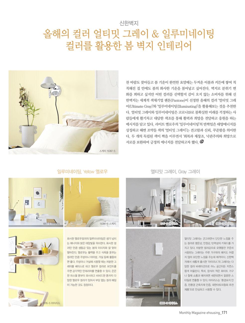 SNS_이하우징21-4_1.jpg