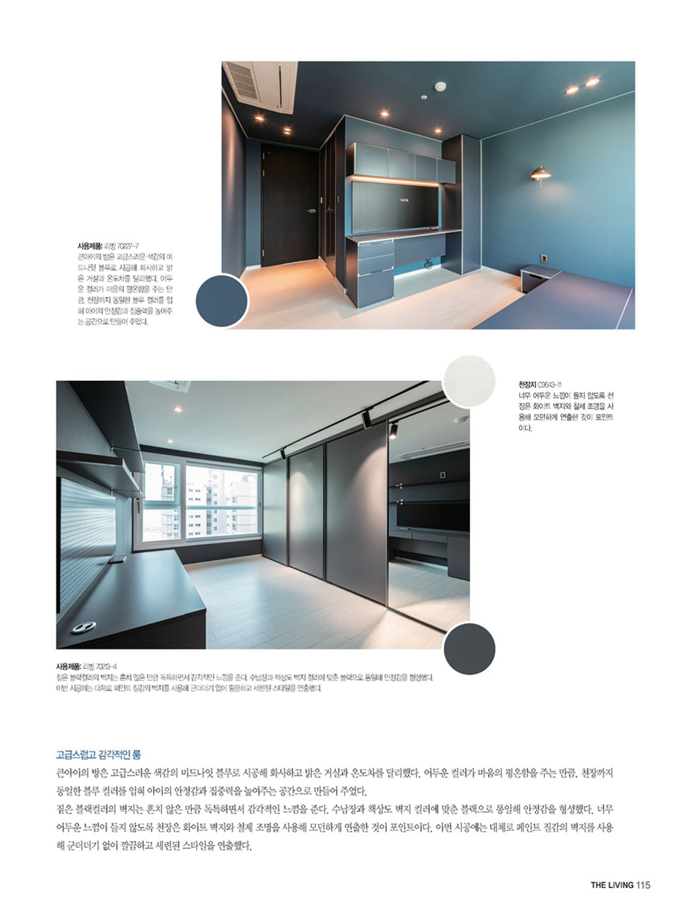 SNS_더리빙21-8_2.jpg