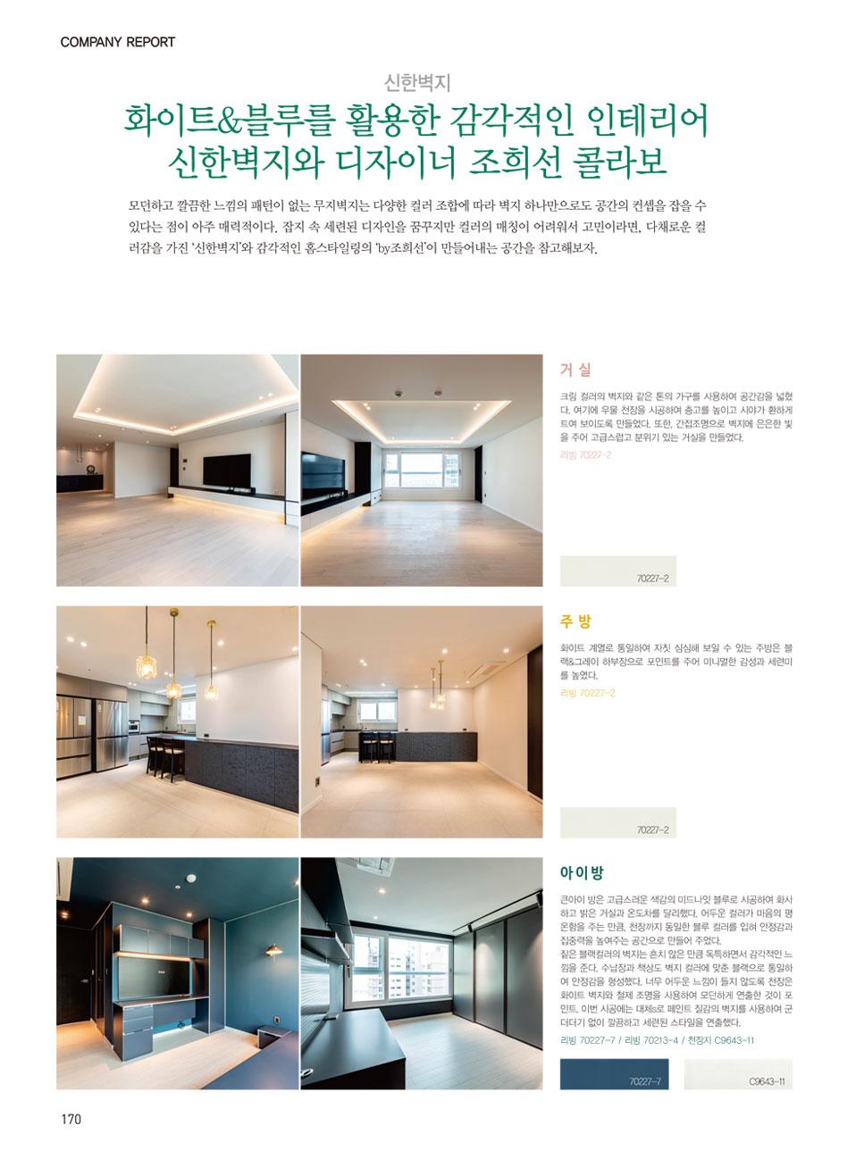 SNS_이하우징21-8_1.jpg